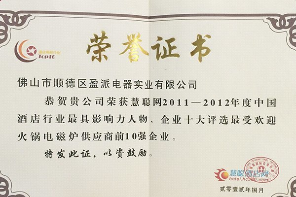 2011-2012 China's most popular hot pot in the first 10 of the top enterprises