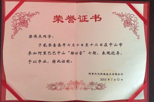 Ali Baba orange graduation certificate
