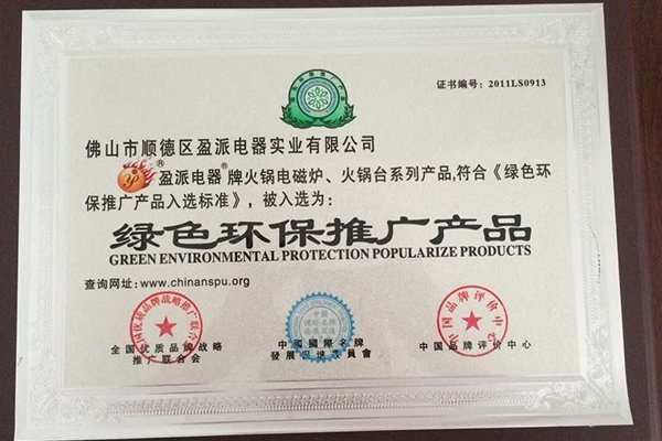 Green environmental protection promotion products
