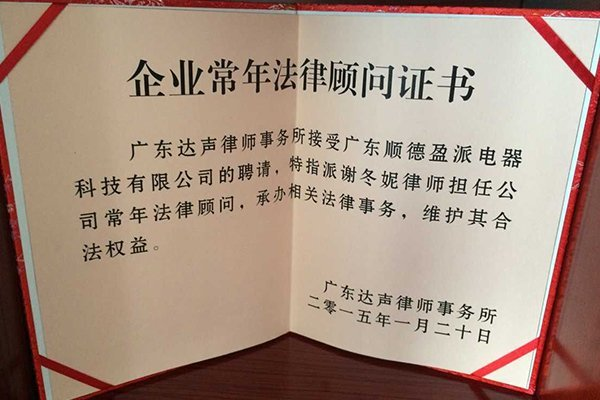 Enterprise perennial legal consultant certificate
