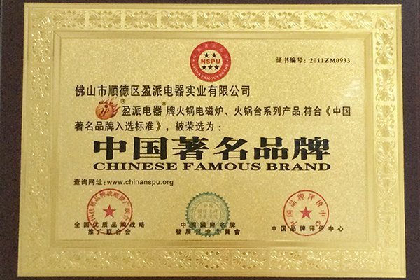 China's famous brand