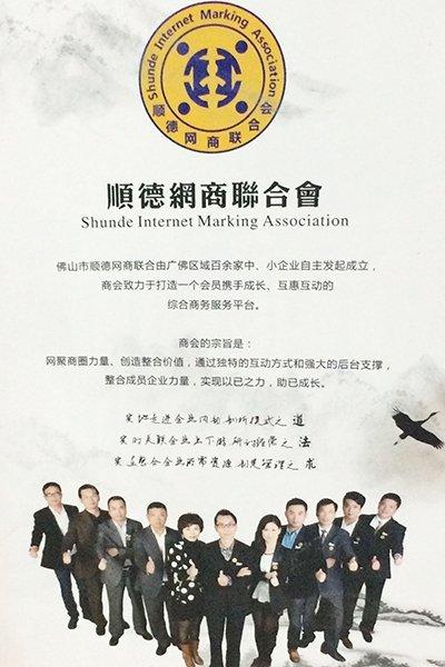 Shunde Network Association