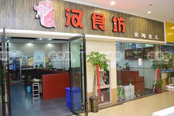 Han Shi Fang BBQ and hot pot restaurant