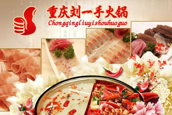 Chongqing Liu hand Catering