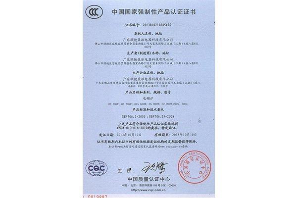 800W-900W hot pot cooker 3C certificate