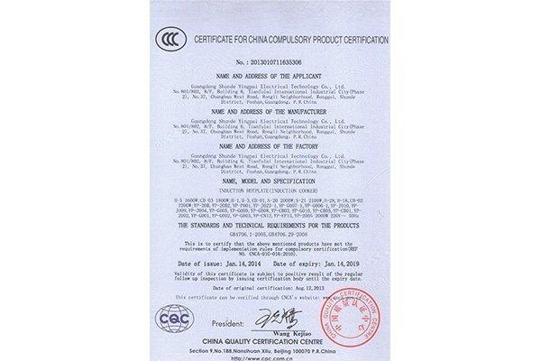 1600w-2000w hot pot cooker 3C certificate (English)