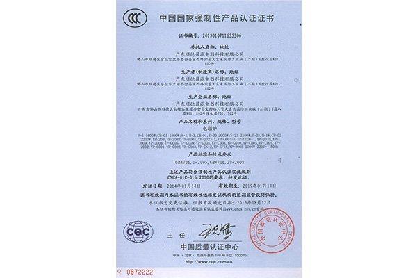 1600w-2000w hot pot cooker 3C certificate