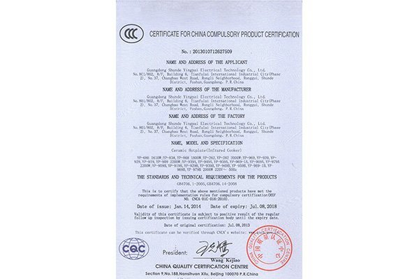 Metal infrared cooker 3C certificate (English)