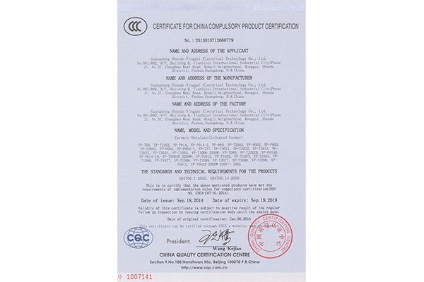 Plastic infrared cooker 3C certificate (English)