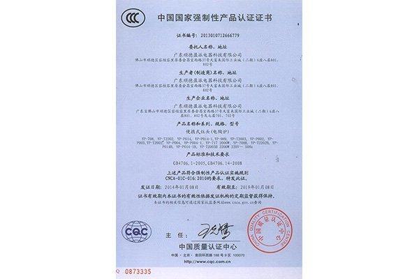 Plastic infrared cooker 3C certificate