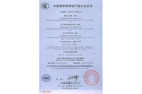 Plastic infrared cooker 3C certificate