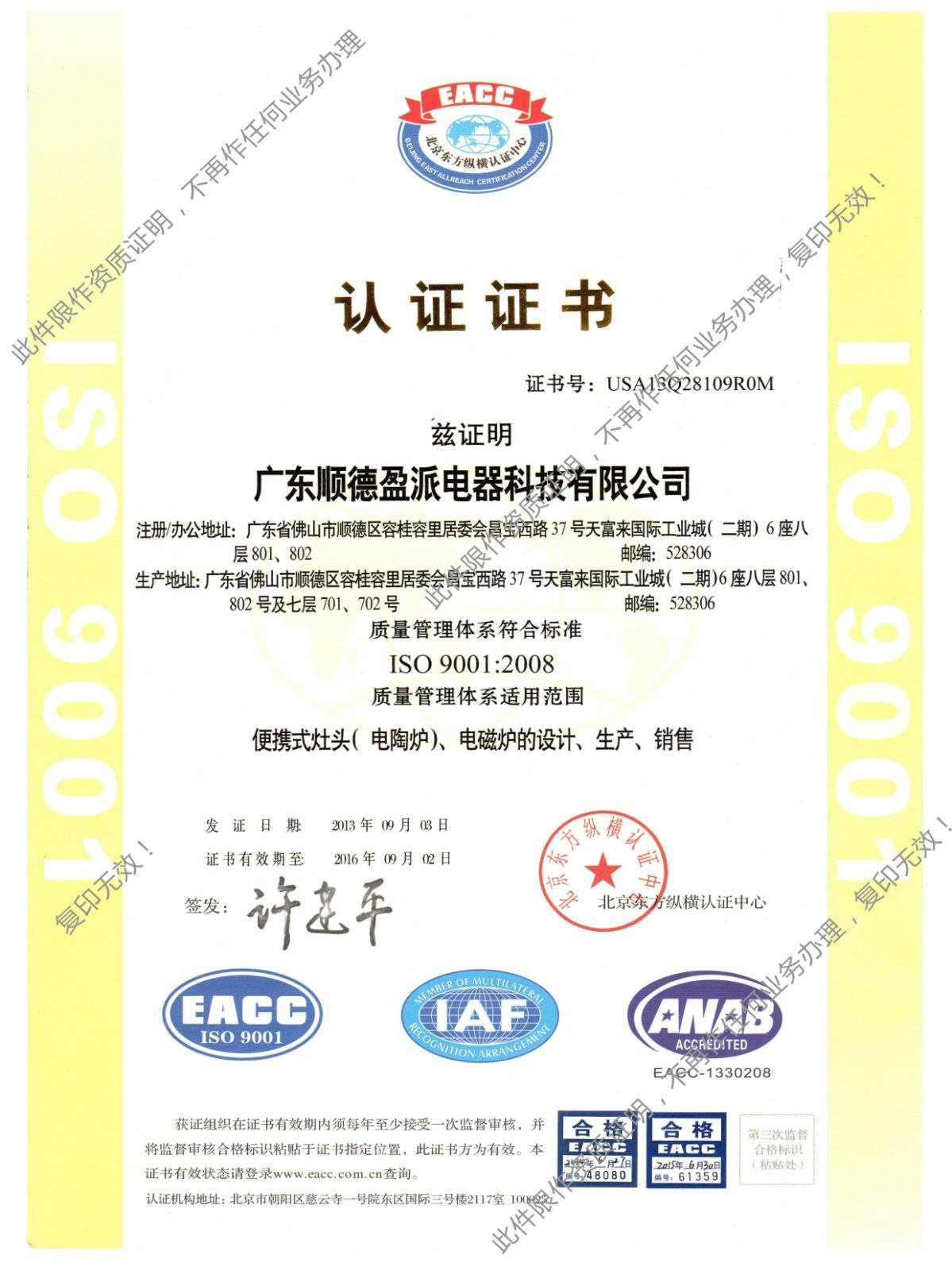news-Our company successfully passed the ISO9001:2008 Certification Review-WINPAI-img