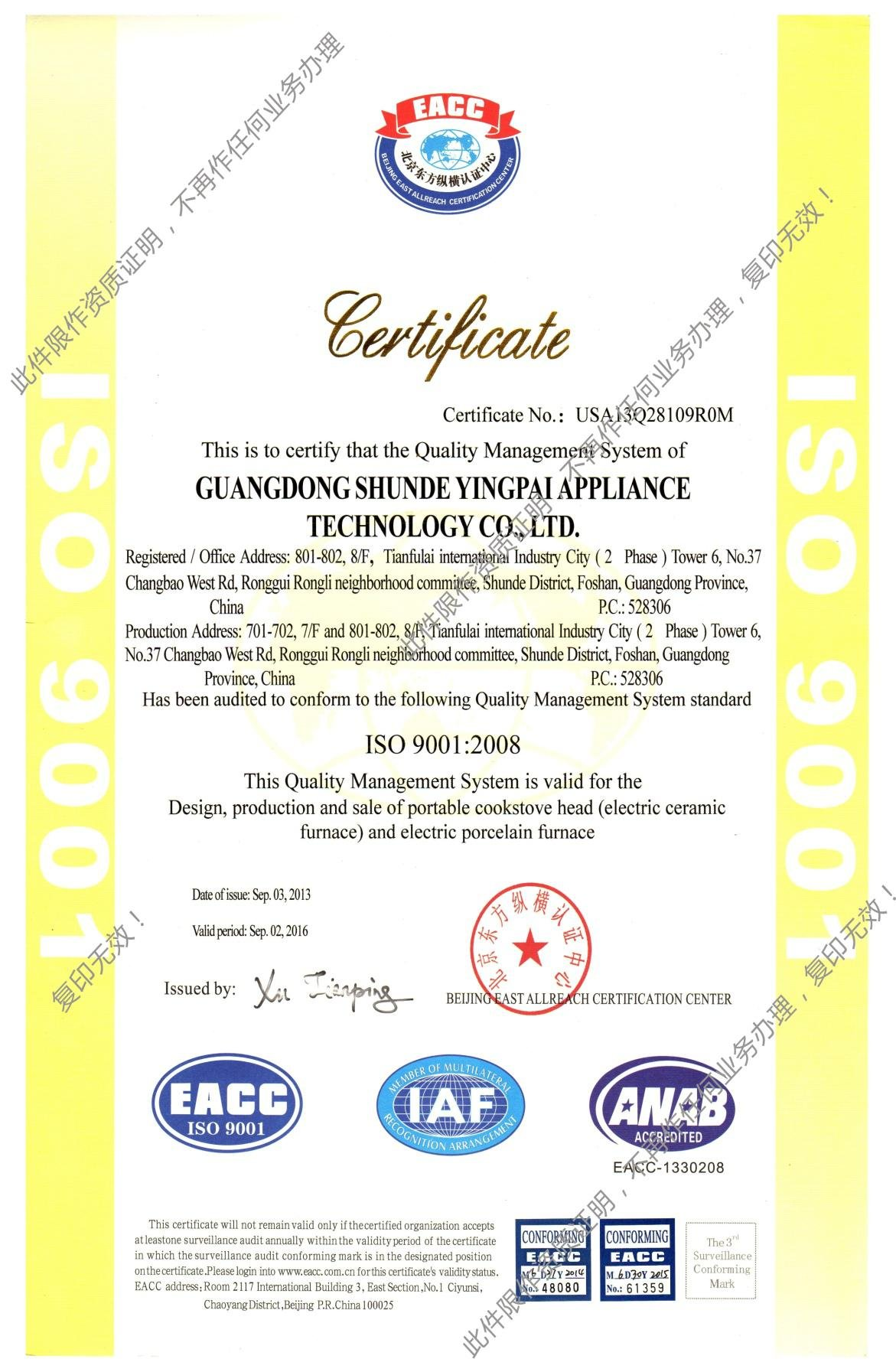 news-WINPAI-Our company successfully passed the ISO9001:2008 Certification Review-img