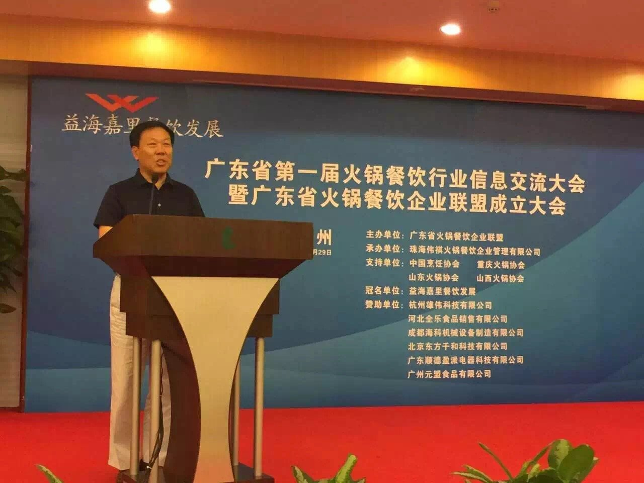 news-WINPAI-Guangdong Food Industry Conference and information exchange pot catering enterprises in