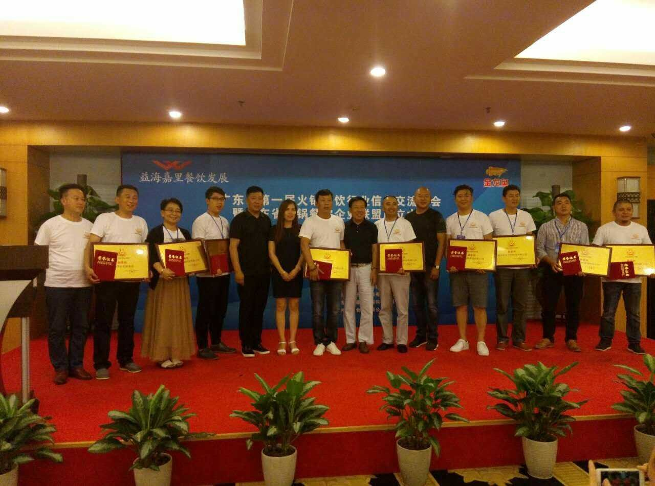 news-Guangdong Food Industry Conference and information exchange pot catering enterprises in Guangdo